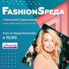 «FashionSреда» на Радио Romantika с Натальей Старостиной  - Эфир от 25.09.2019