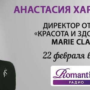 22 февраля в гостях у Радио Romantika бьюти-директор Marie Claire Анастасия Харитонова