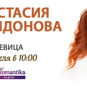 Анастасия Спиридонова 4 апреля на Радио Romantika