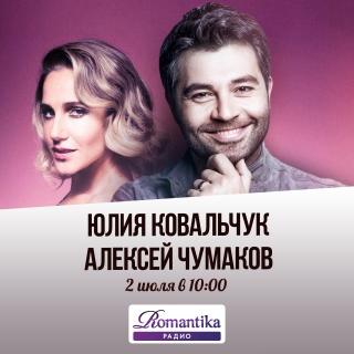 Утро на радио Romantika: 2 июля – в гостях Юлия Ковальчук и Алексей Чумаков