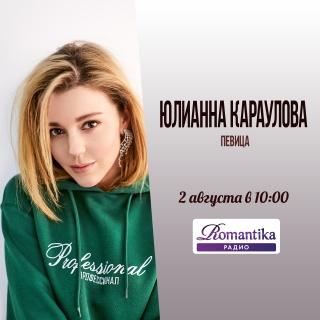 Утро на радио Romantika: 2 августа – в гостях певица Юлианна Караулова