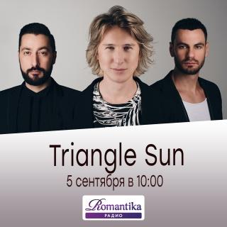 Утро на радио Romantika: 5 сентября – в гостях группа Triangle Sun
