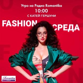 16 января в 10:00 «FashionSреда» на Радио Romantika с Катей Гершуни