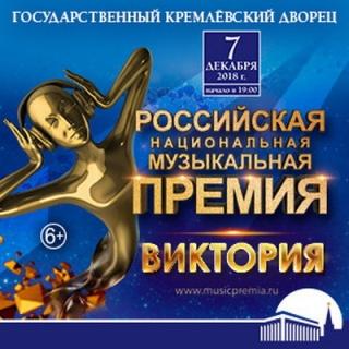 Российская национальная музыкальная премия состоится 7 декабря
