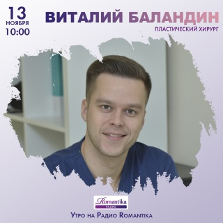 Радио Romantika: 13 ноября 10:00 - пластический хирургВиталий Баландин