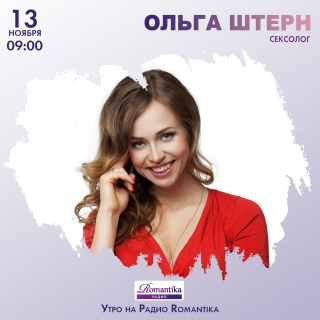 Радио Romantika: 13 ноября 9:00 - сексолог Ольга Штерн