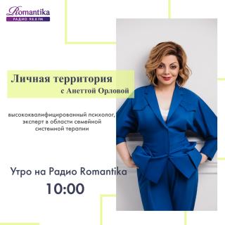 18 января «Личная территория с Анеттой Орловой» на Радио Romantika