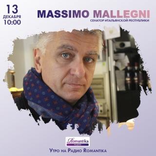 Радио Romantika: 13 декабря - Сенатор Итальянской Республики Massimo Mallegni