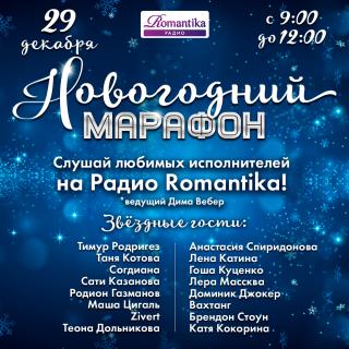 29 декабря Новогодний марафон на Радио Romantika