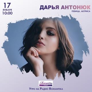 Радио Romantika: 17 января в гостях певица Дарья Антонюк!