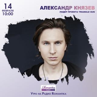 Радио Romantika: 14 февраля в гостях лидер проекта Triangle Sun Александр Князев!