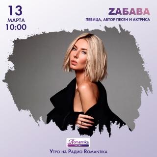 Радио Romantika - 13 марта в гостях ZAБАВА