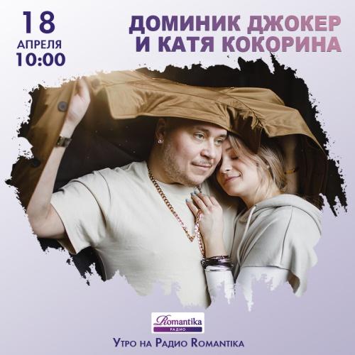Радио Romantika – 18 апреля в гостях Доминик Джокер и Катя Кокорина