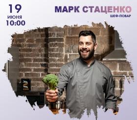 Радио Romantika – 19 июня в гостях шеф-повар Марк Стаценко