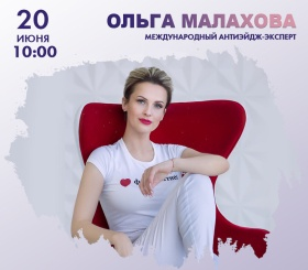 Радио Romantika – 20 июня в гостях анти-эйдж эксперт Ольга Малахова