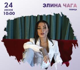Радио Romantika – 24 июня в гостях певица Элина Чага