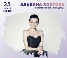 Радио Romantika – 25 июня в гостях эксперт по этикету Альбина Холгова