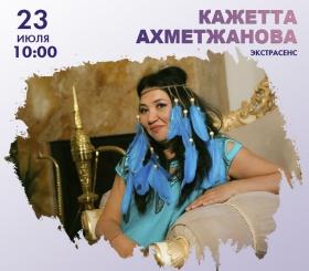 Радио Romantika – 23 июля в гостях экстрасенс Кажетта Ахметжанова