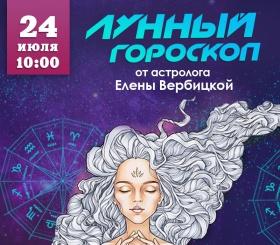 24 июля - «Лунный гороскоп» с астрологом Еленой Вербицкой