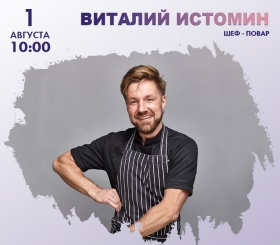 Радио Romantika – 1 августа в гостях шеф-повар Виталий Истомин