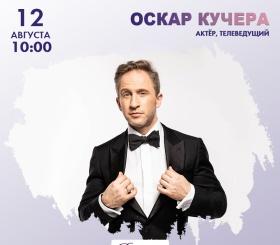 Радио Romantika – 12 августа в гостях актер Оскар Кучера