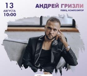 Радио Romantika – 13 августа в гостях певец Андрей Гризли