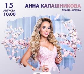 Радио Romantika – 15 августа в гостях актриса Анна Калашникова