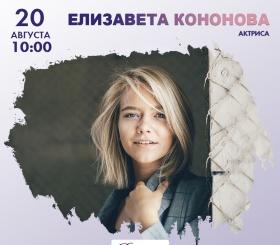 Радио Romantika – 20 августа в гостях актриса Елизавета Кононова