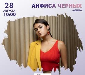 Радио Romantika – 28 августа в гостях актриса Анфиса Черных