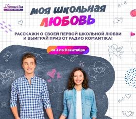 «Моя школьная любовь» на Радио Romantika!