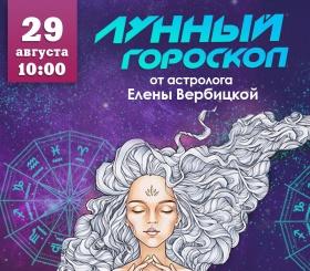29 августа - «Лунный гороскоп» с астрологом Еленой Вербицкой