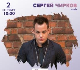 Радио Romantika – 2 сентября в гостях актер Сергей Чирков