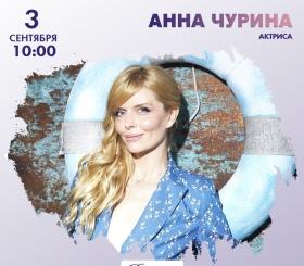 Радио Romantika – 3 сентября в гостях актриса Анна Чурина