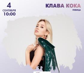 Радио Romantika – 4 сентября в гостях певица Клава Кока