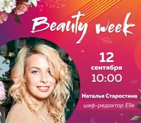 Радио Romantika – 12 сентября в гостях шеф-редактор Наталья Старостина