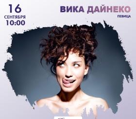 Радио Romantika – 16 сентября в гостях певица Вика Дайнеко