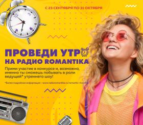 Стартует новый конкурс «Проведи утро на Радио Romantika»
