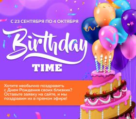«Birthday Time» на Радио Romantika