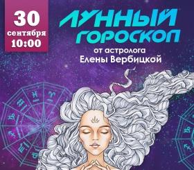 30 сентября - «Лунный гороскоп» с астрологом Еленой Вербицкой