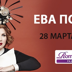 28 марта Ева Польна на Радио Romantika