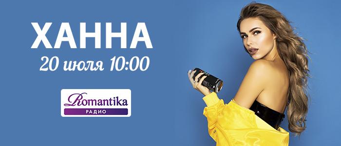 Ханна 20 июля на Радио Romantika - Радио Romantika