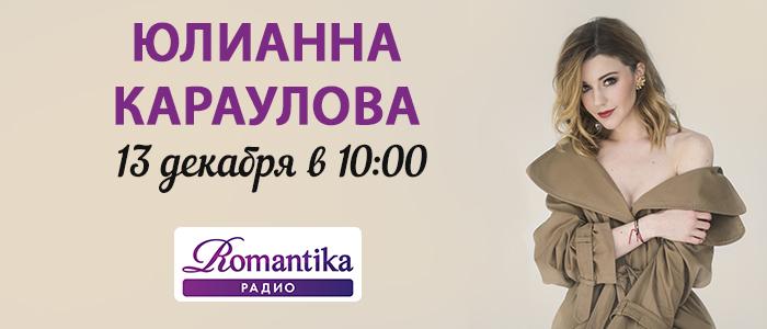 13 декабря  в гостях у шоу «Утро на Романтике» Юлианна Караулова - Радио Romantika