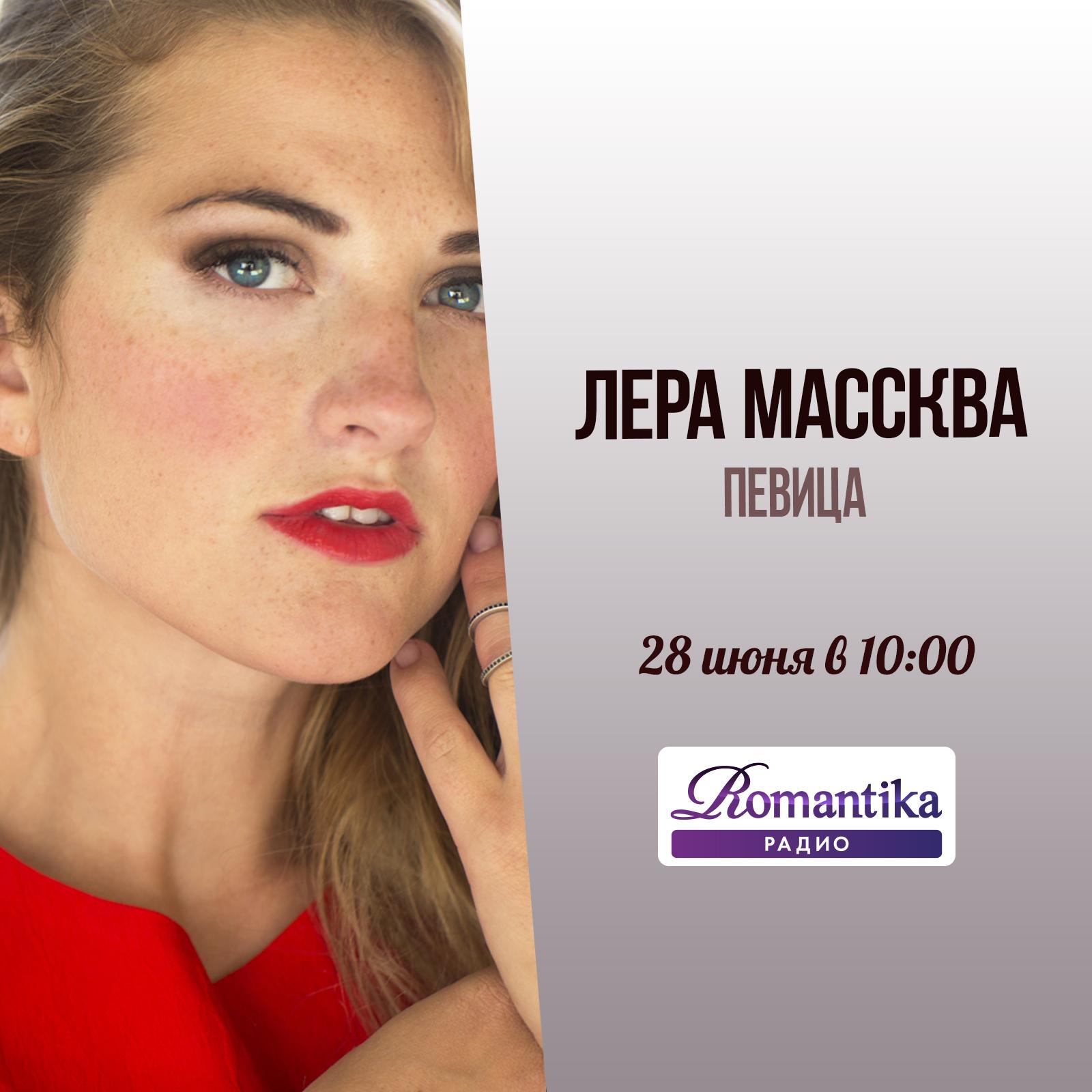 Утро на радио Romantika: 28 июня – в гостях певица Лера Массква - Радио Romantika