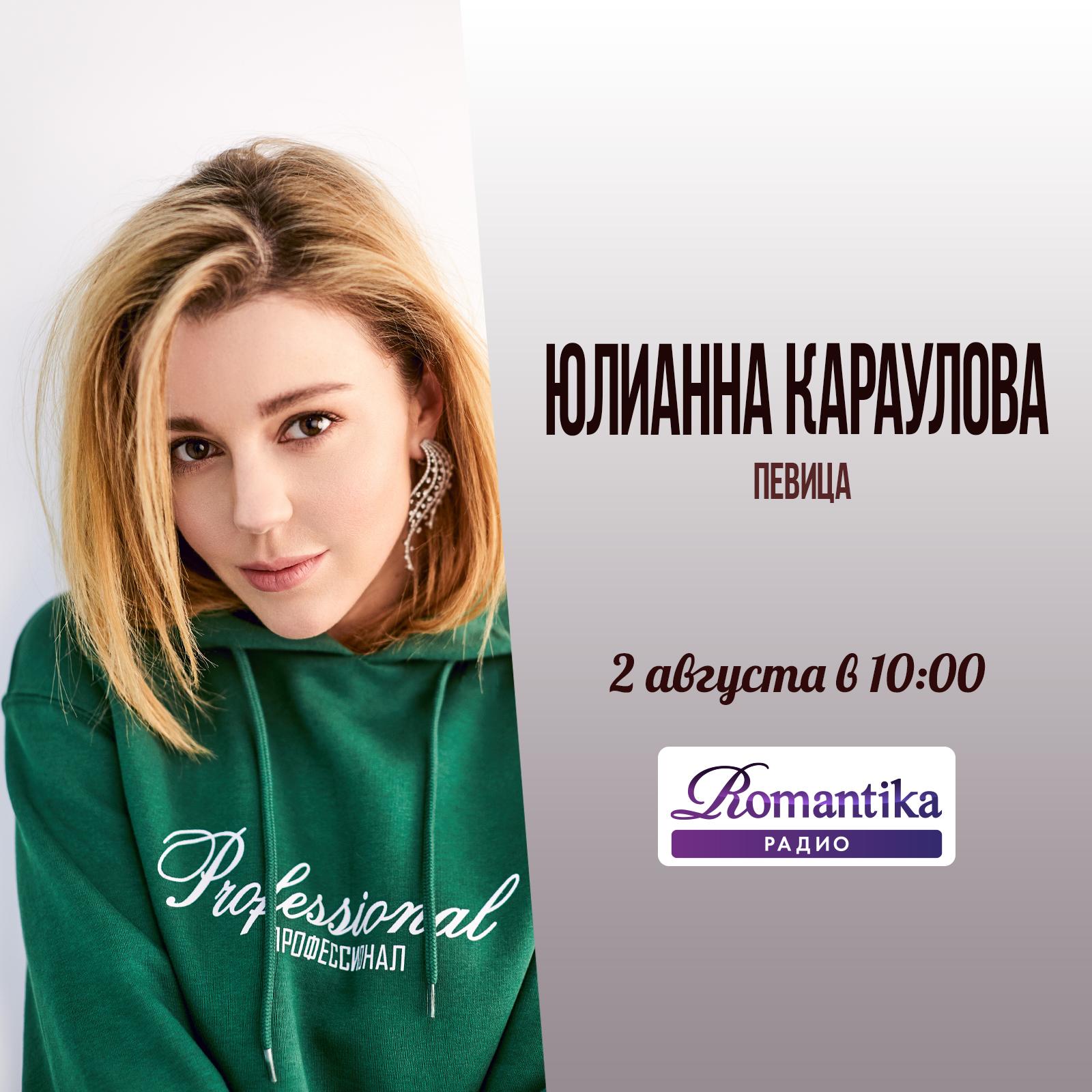 Утро на радио Romantika: 2 августа – в гостях певица Юлианна Караулова - Радио Romantika