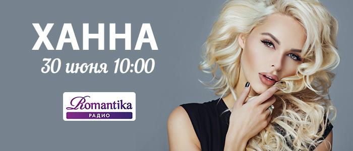 Ханна в гостях у утреннего шоу «Утро на Романтике» - Радио Romantika