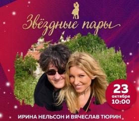 Радио Romantika – 23 октября в гостях Ирина Нельсон и Вячеслав Тюрин