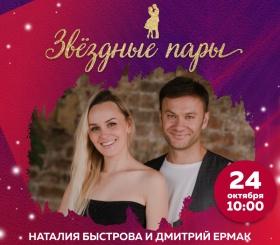 Радио Romantika – 24 октября в гостях Наталия Быстрова и Дмитрий Ермак