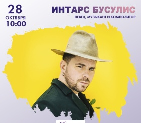 Радио Romantika – 28 октября в гостях певец Интарс Бусулис