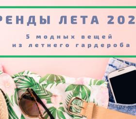 Тренды лета 2020: Топ 5 модных вещей из летнего гардероба