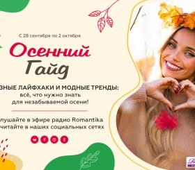 Осенний Гайд от радио «Romantika»